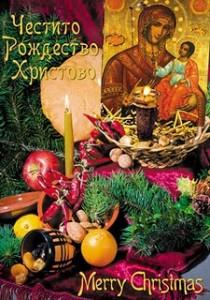 When Is Greek Orthodox Christmas.Orthodox Christmas Celebrated By Orthodox Christians