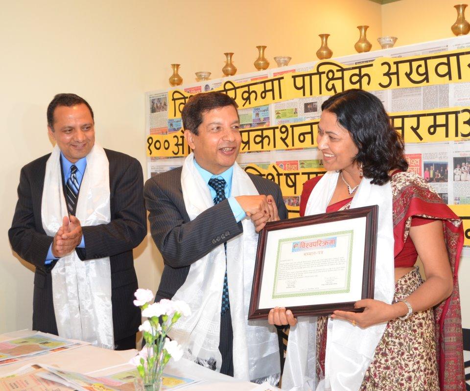 Bishnu Maya Pariyar award